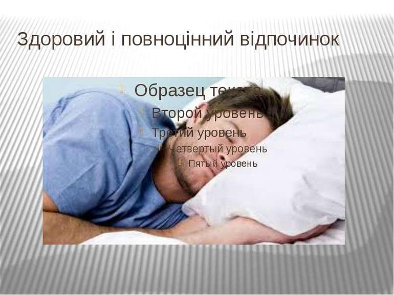 Здоровий і повноцінний відпочинок