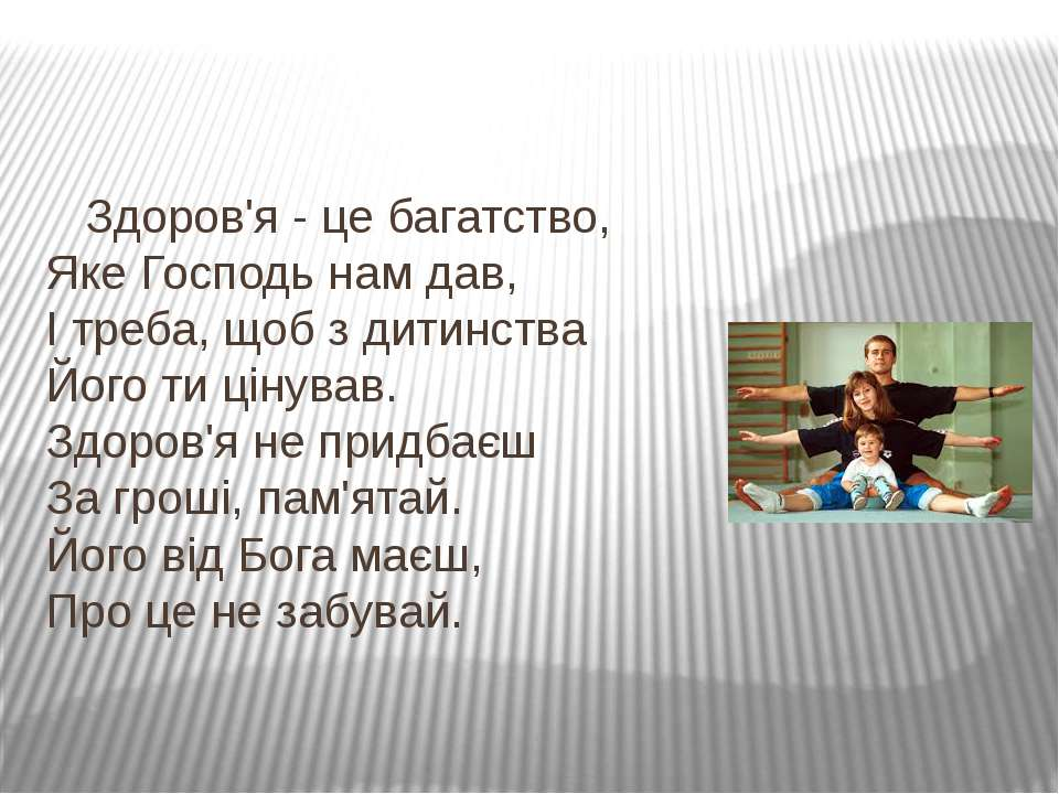 Здоров'я - це багатство, Яке Господь нам дав, І треба, щоб з дитинства Йог...
