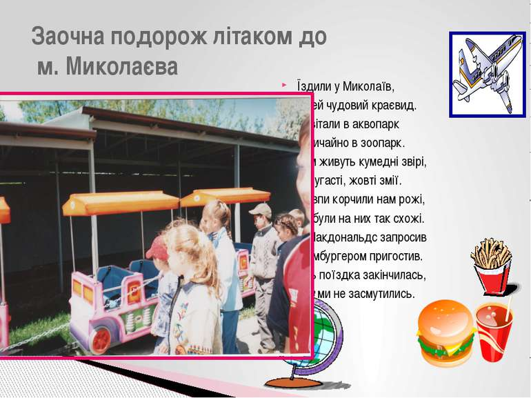 Їздили у Миколаїв, у цей чудовий краєвид. Завітали в аквопарк і звичайно в зо...