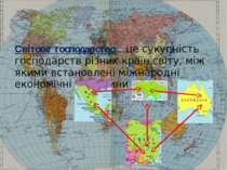 Світове господарство – це сукупність господарств різних країн світу, між яким...