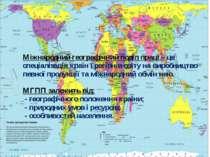 Міжнародний географічний поділ праці – це спеціалізація країн і регіонів світ...