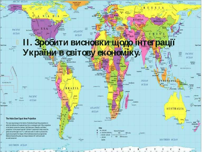 II. Зробити висновки щодо інтеграції України в світову економіку.