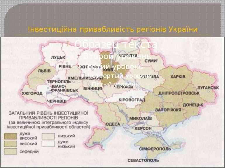 Інвестиційна привабливість регіонів України