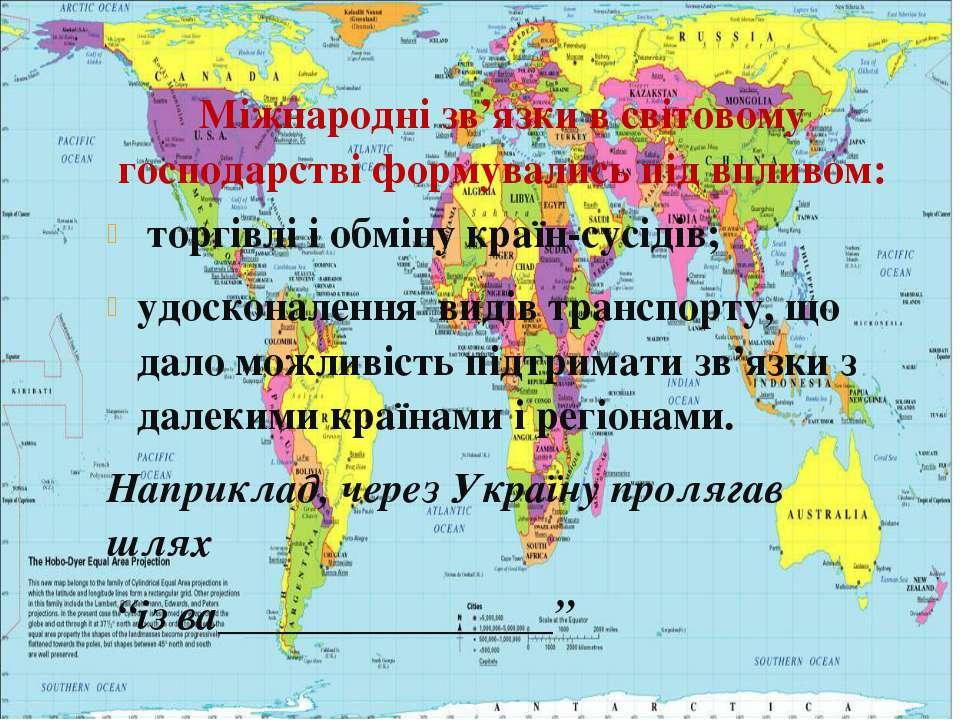 Міжнародні зв'язки в світовому господарстві формувались під впливом: торгівлі...