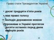 Право стати Президентом України досяг тридцяти п'яти років має право голосу в...