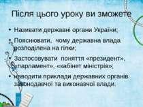Після цього уроку ви зможете Називати державні органи України; Пояснювати, чо...