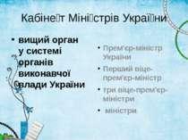 Кабіне т Міні стрів Украї ни вищий орган у системі органів виконавчої влади У...