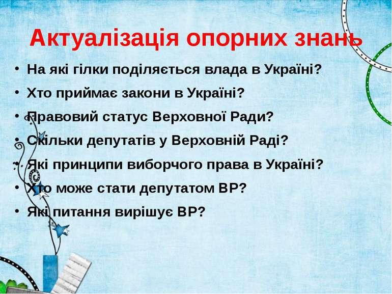 Актуалізація опорних знань На які гілки поділяється влада в Україні? Хто прий...