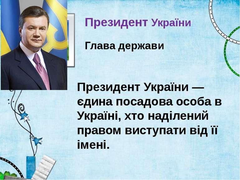 Глава держави Президент України Президент України — єдина посадова особа в Ук...