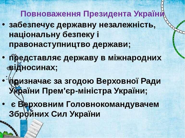 Повноваження Президента України забезпечує державну незалежність, національну...