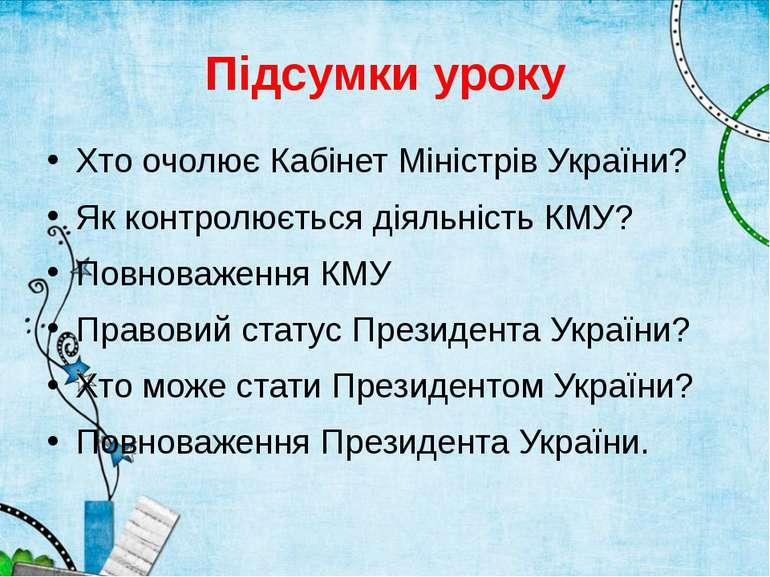 Підсумки уроку Хто очолює Кабінет Міністрів України? Як контролюється діяльні...