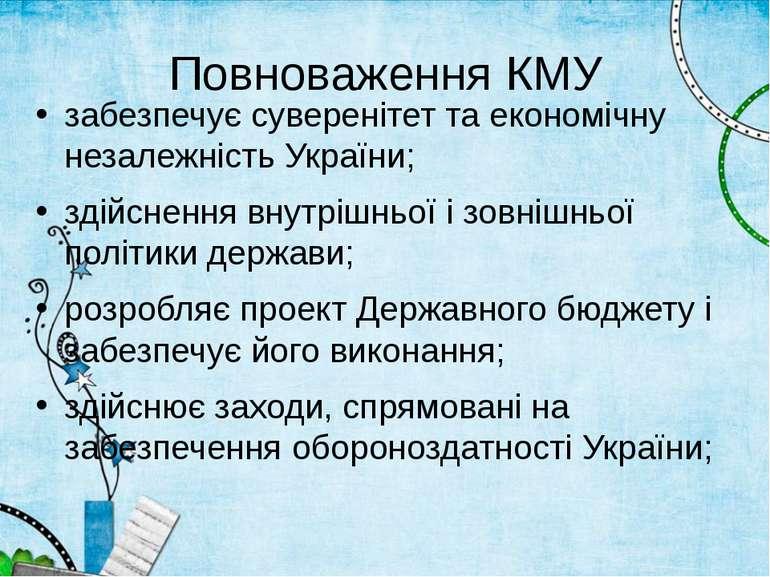 Повноваження КМУ забезпечує суверенітет та економічну незалежність України; з...