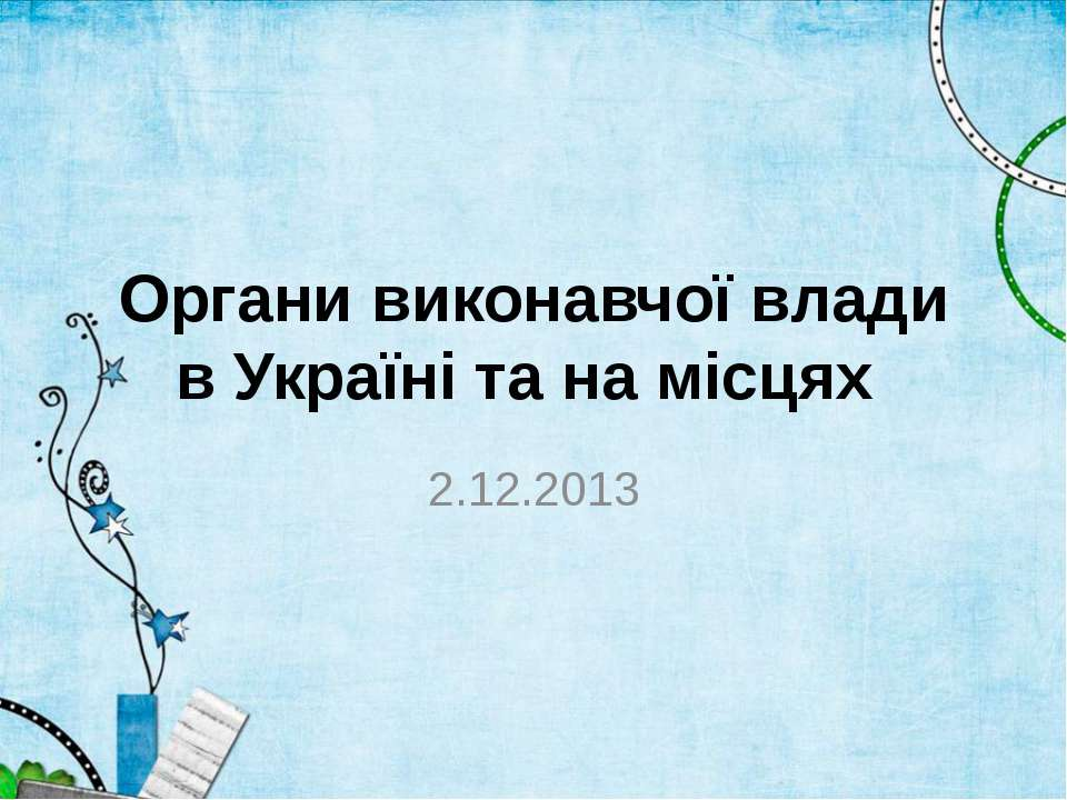 Органи виконавчої влади в Україні та на місцях 2.12.2013