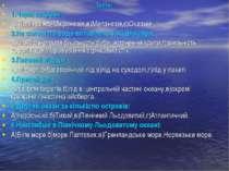 Тести: 1.Чорні острови а).Полінезія.б)Мікронезія,в)Меланезія,г)Океанія 2.На с...