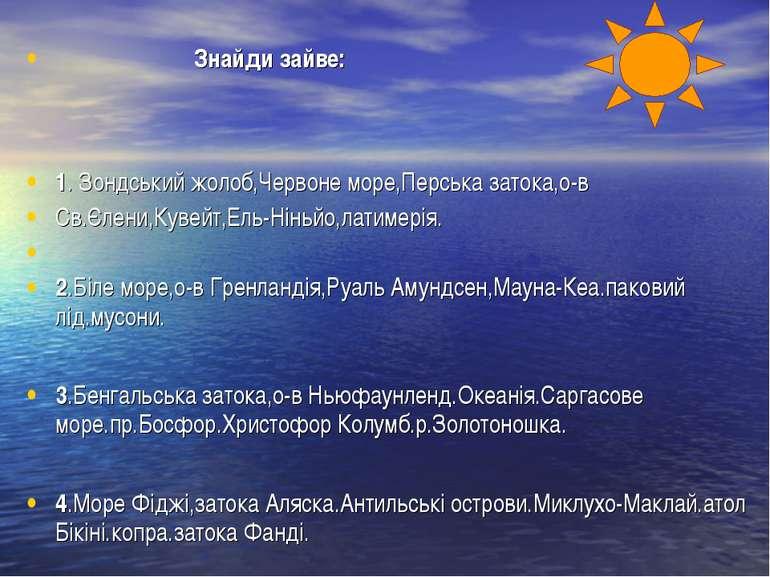 Знайди зайве: 1. Зондський жолоб,Червоне море,Перська затока,о-в Св.Єлени,Кув...