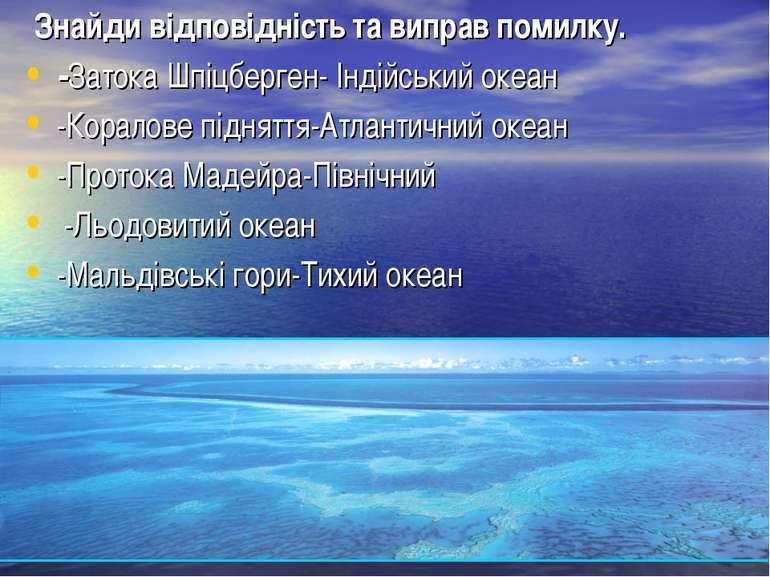 Знайди відповідність та виправ помилку. -Затока Шпіцберген- Індійський океан ...