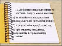 11. Добирати слова відповідно до обставин папугу можна навчити: а) за допомог...