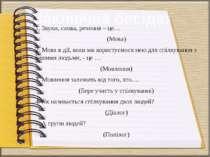 1. Звуки, слова, речення – це… (Мова) 2. Мова в дії, коли ми користуємося нею...