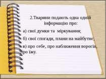 2.Тварини подають одна одній інформацію про: а) свої думки та міркування; б) ...