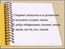 3.Тварини спілкуються за допомогою: а) випадково поданих знаків; б) добре обм...