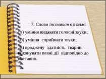 7. Слово інстинкт означає: а) уміння видавати голосні звуки; б) уміння сприйм...