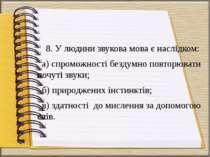 8. У людини звукова мова є наслідком: а) спроможності бездумно повторювати по...