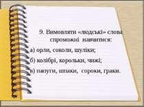 9. Вимовляти «людські» слова спроможні навчитися: а) орли, соколи, шуліки; б)...