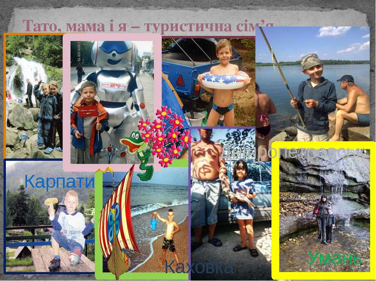 Тато, мама і я – туристична сім'я Карпати Каховка Умань Дніпропетровськ