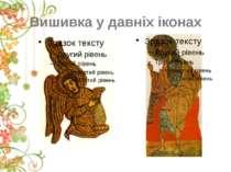 Вишивка у давніх іконах