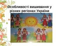 Особливості вишивання у різних регіонах України