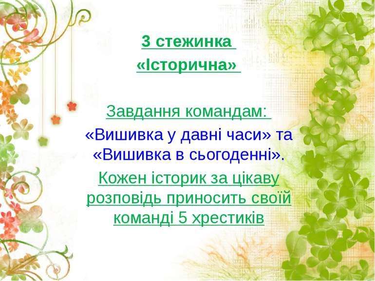 3 стежинка «Історична» Завдання командам: «Вишивка у давні часи» та «Вишивка ...