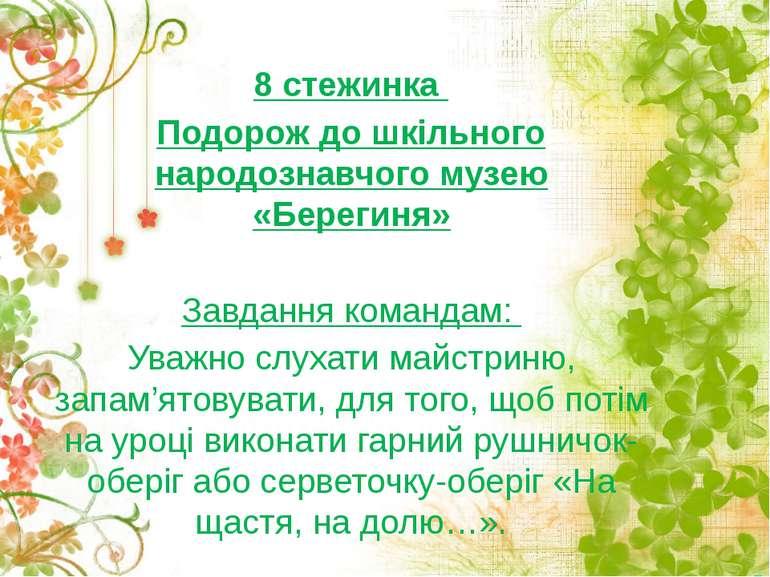 8 стежинка Подорож до шкільного народознавчого музею «Берегиня» Завдання кома...