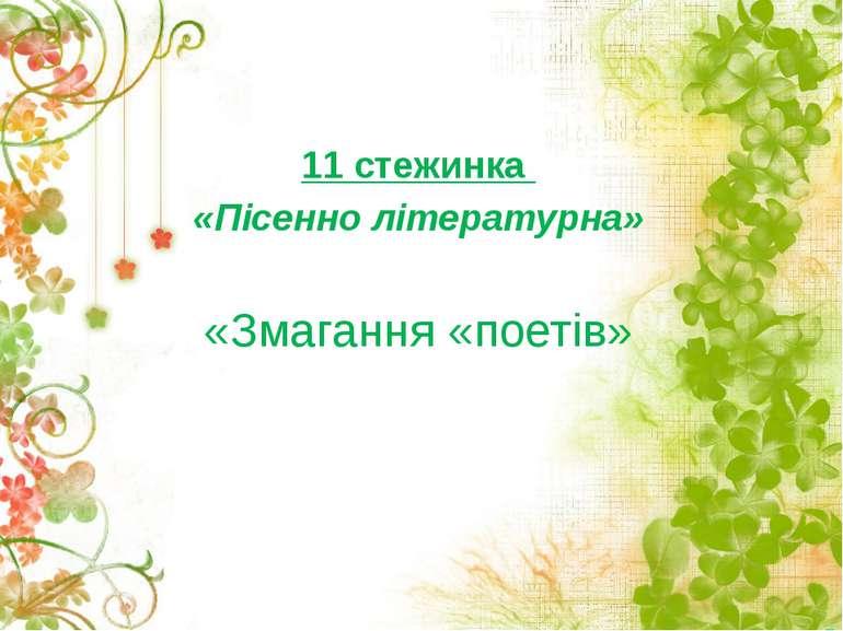 11 стежинка «Пісенно літературна» «Змагання «поетів»
