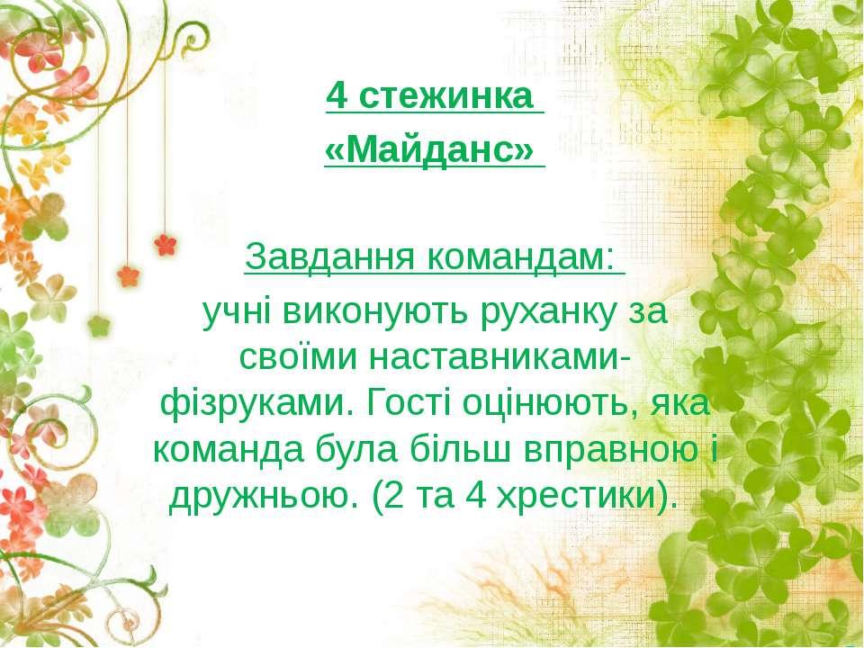 4 стежинка «Майданс» Завдання командам: учні виконують руханку за своїми наст...