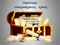 Скринька літературних казок
