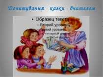 Дочитування казки вчителем