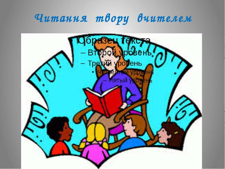 Читання твору вчителем