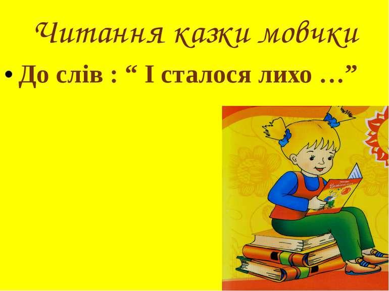 """Читання казки мовчки До слів : """" І сталося лихо …"""""""
