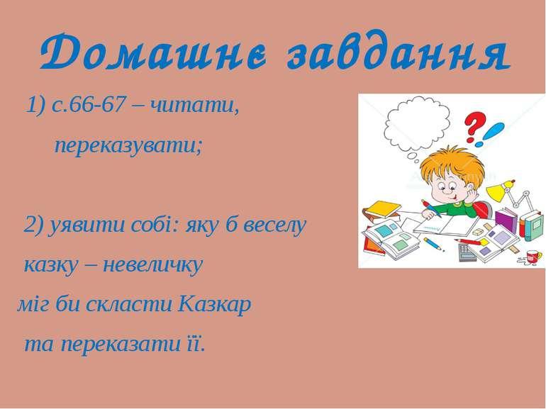 Домашнє завдання 1) с.66-67 – читати, переказувати; 2) уявити собі: яку б вес...