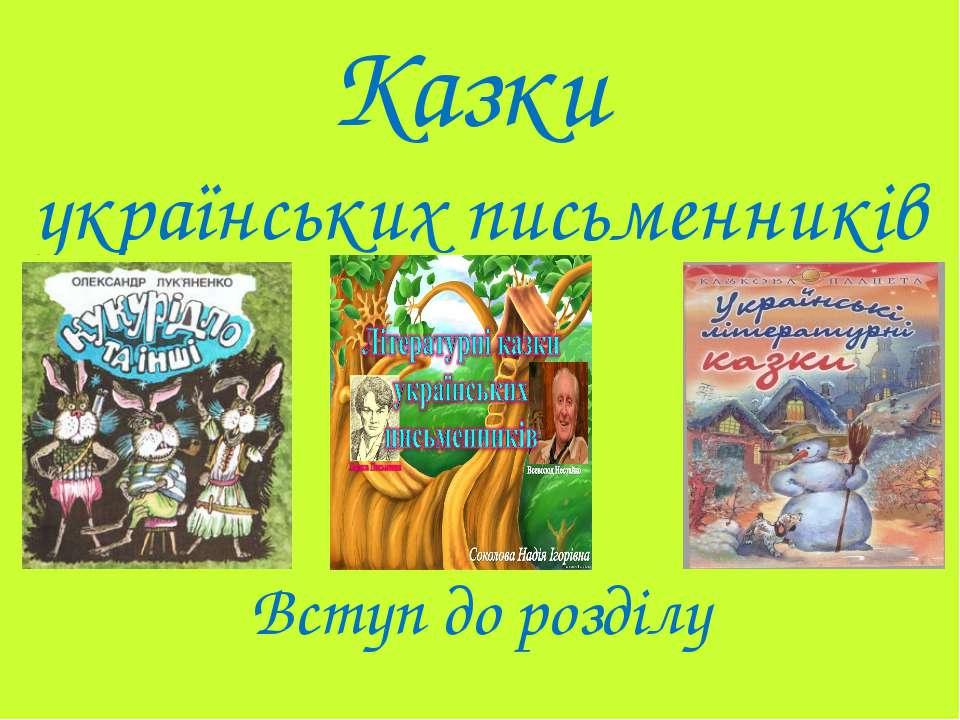 Казки українських письменників Вступ до розділу