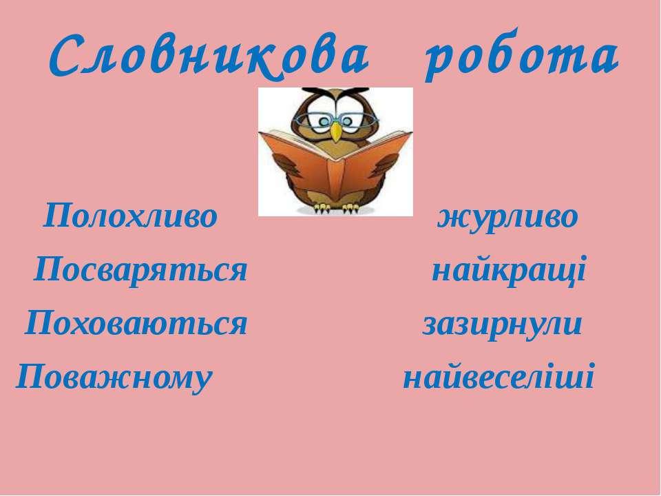 Словникова робота Полохливо журливо Посваряться найкращі Поховаються зазирнул...
