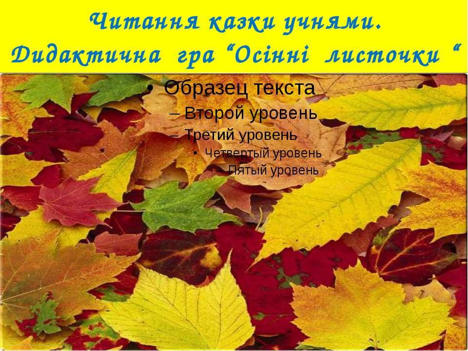 """Читання казки учнями. Дидактична гра """"Осінні листочки """""""