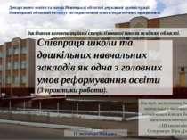 Департамент освіти та науки Вінницької обласної державної адміністрації Вінни...