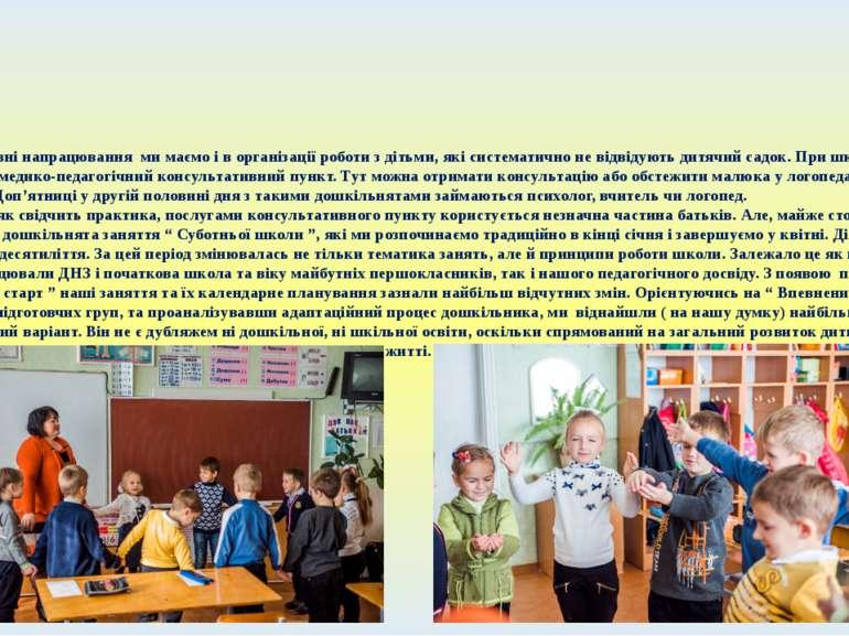 Позитивні напрацювання ми маємо і в організації роботи з дітьми, які системат...
