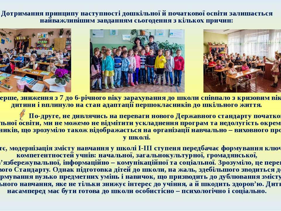 Дотримання принципу наступності дошкільної й початкової освіти залишається на...