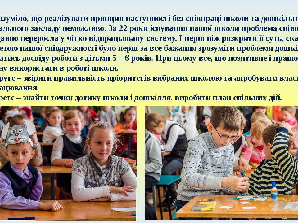 Зрозуміло, що реалізувати принцип наступності без співпраці школи та дошкільн...