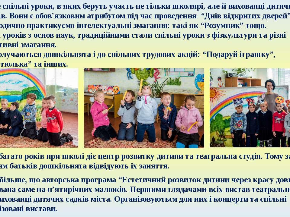 Це спільні уроки, в яких беруть участь не тільки школярі, але й вихованці дит...