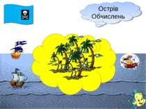 Острів Обчислень