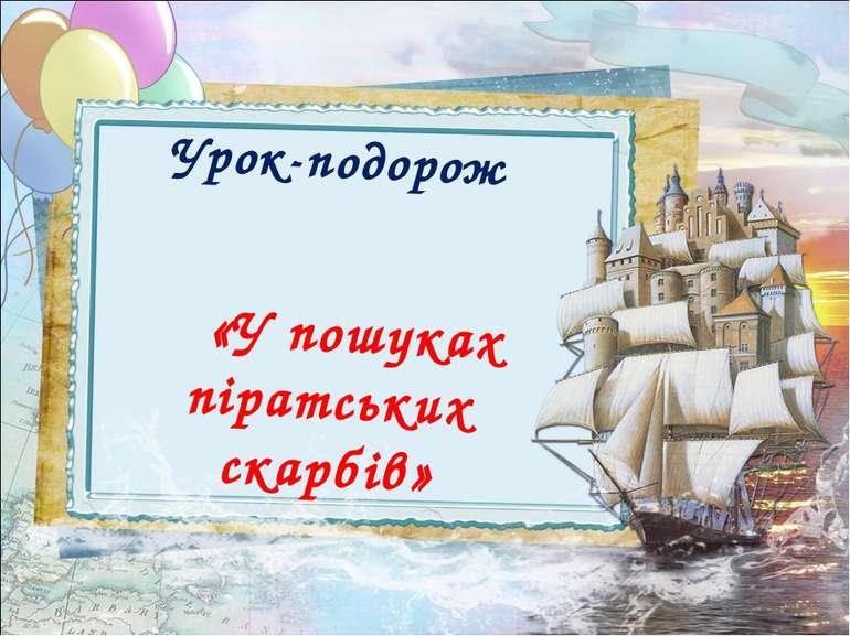 Урок-подорож «У пошуках піратських скарбів»