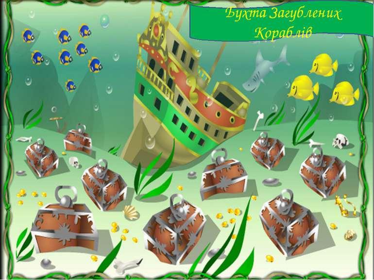 Бухта Загублених Кораблів